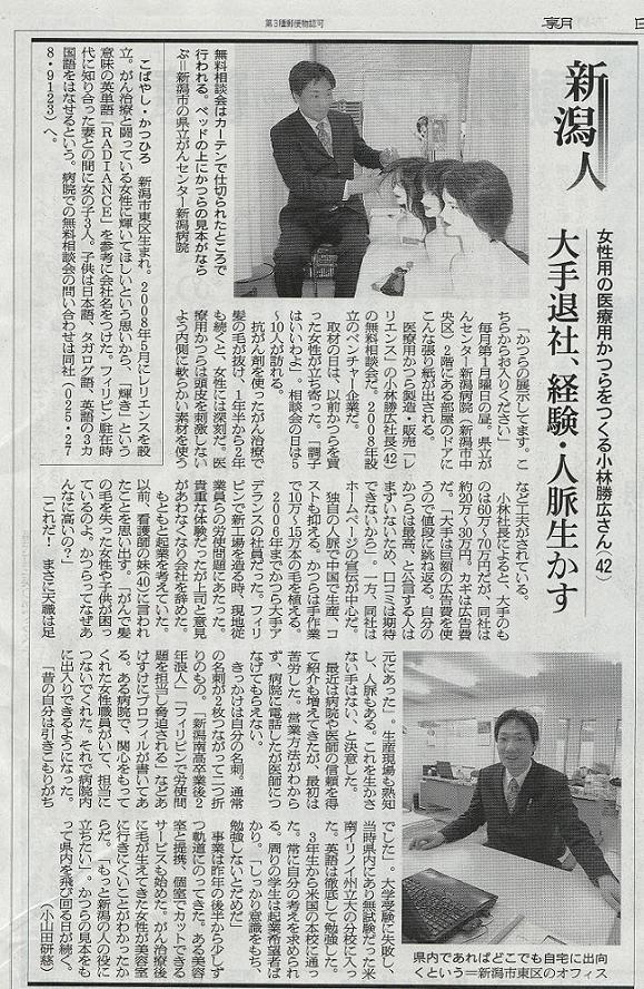 医療用かつらウィッグ朝日新聞レリエンス