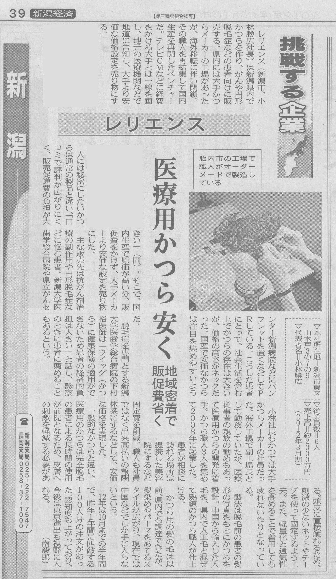 医療用かつらウィッグ日本経済新聞レリエンス