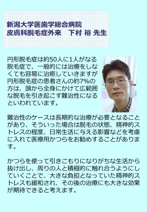 新潟大学病院先生のメッセージ